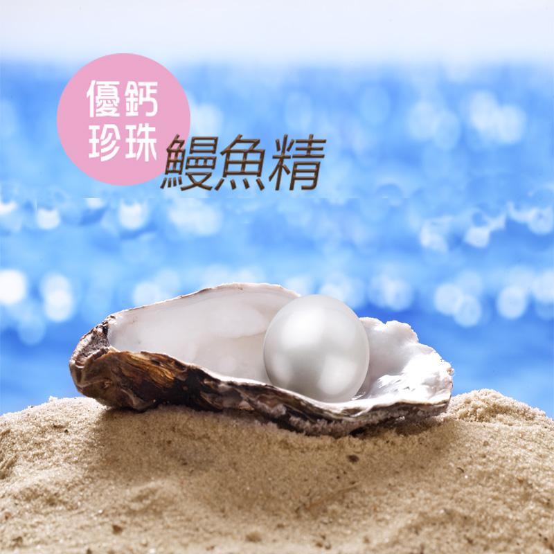 鰻魚精珍珠