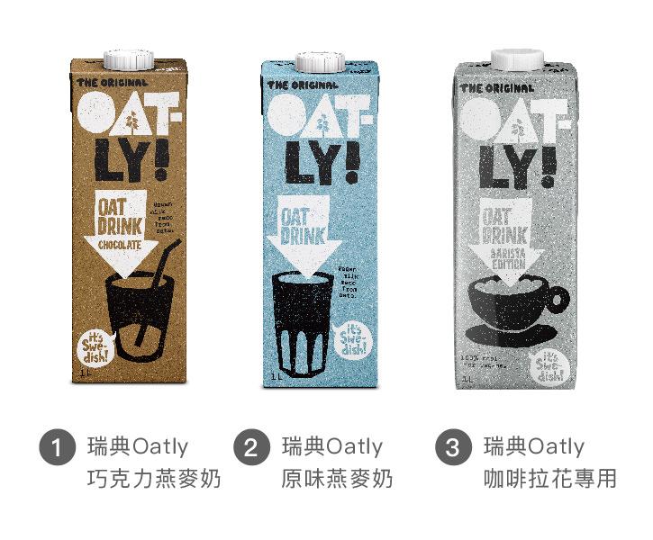 燕麥奶3種口味