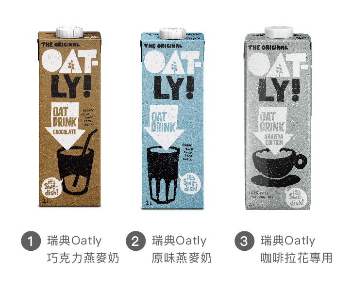 otaly 燕麥奶 植物奶 素食飲料