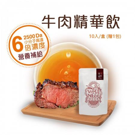 常溫牛肉精華飲 60ml*10入 (加送1包)