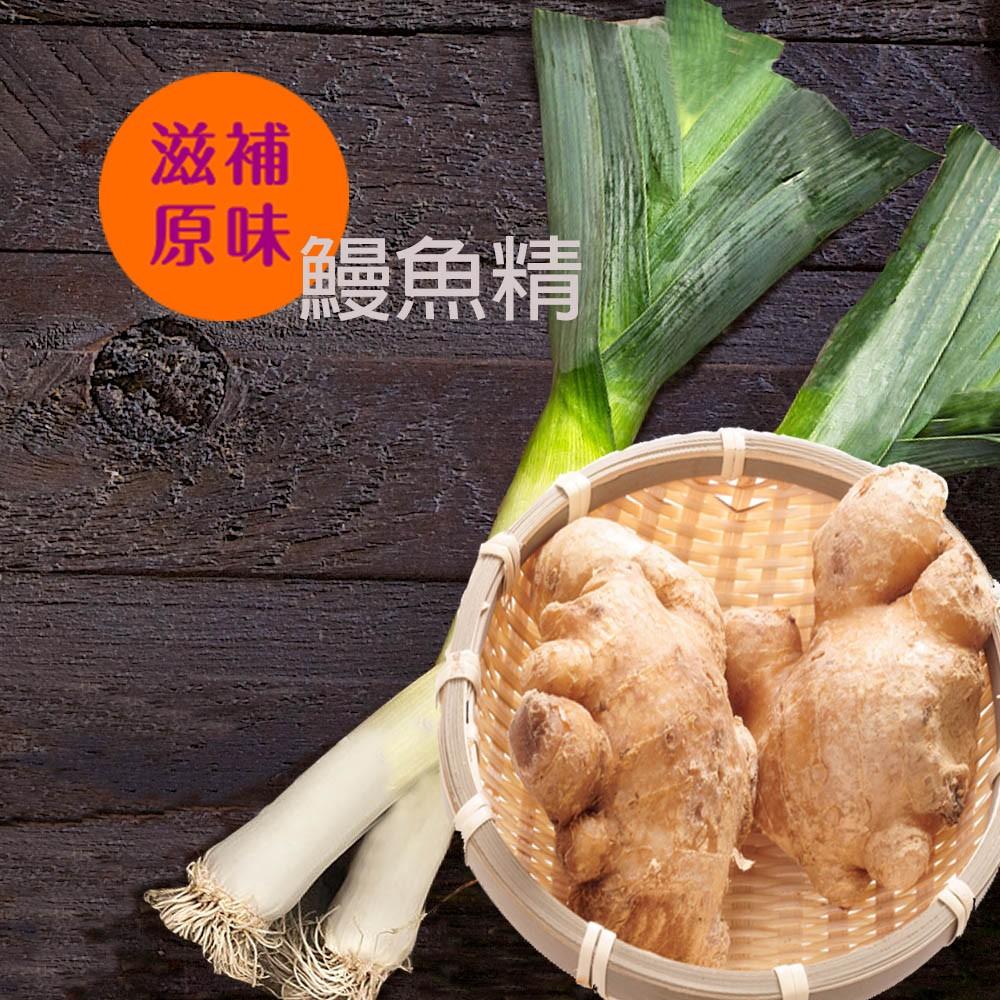 冷凍滋補原味鰻魚精 60ml * 20入