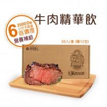 常溫牛肉精華飲 60ml*30入 (加送12包)
